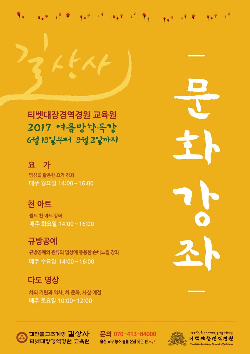 170620_역경원 교육원 여름방학 특강 포스터4.jpg
