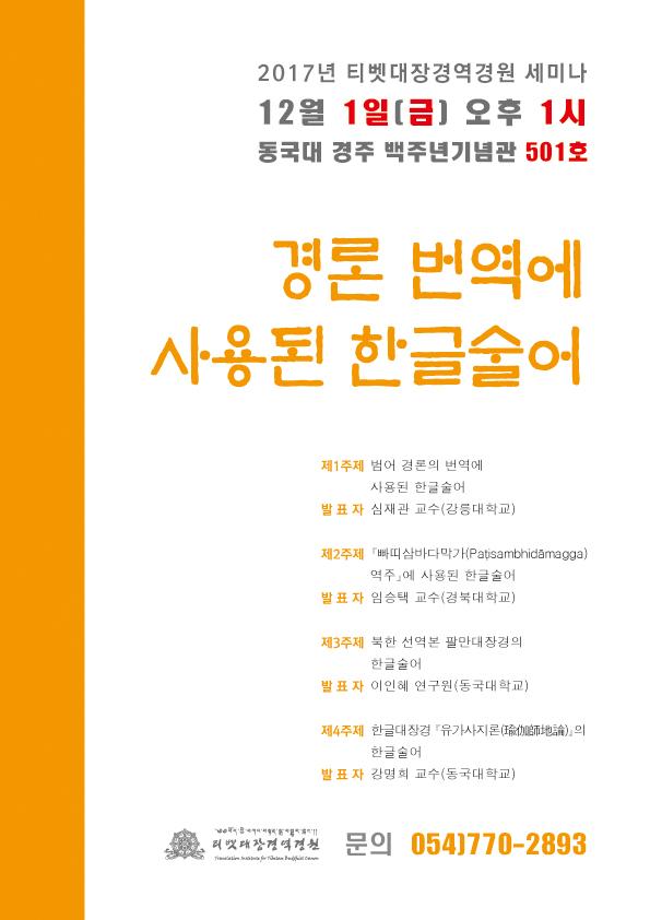 2017 역경원 세미나 포스터 시안-3.jpg