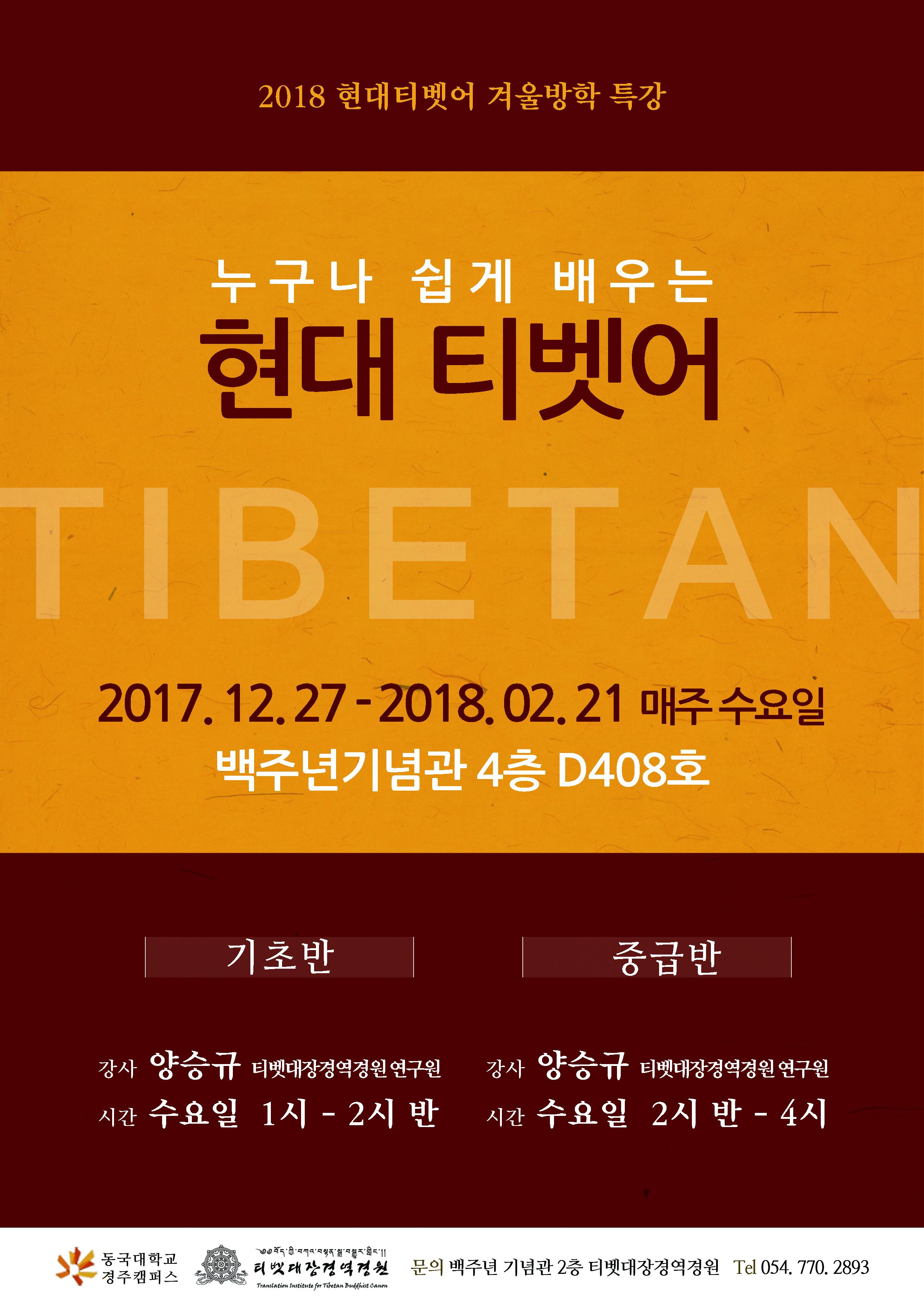 171212_현대티벳어 겨울방학특강 포스터.jpg