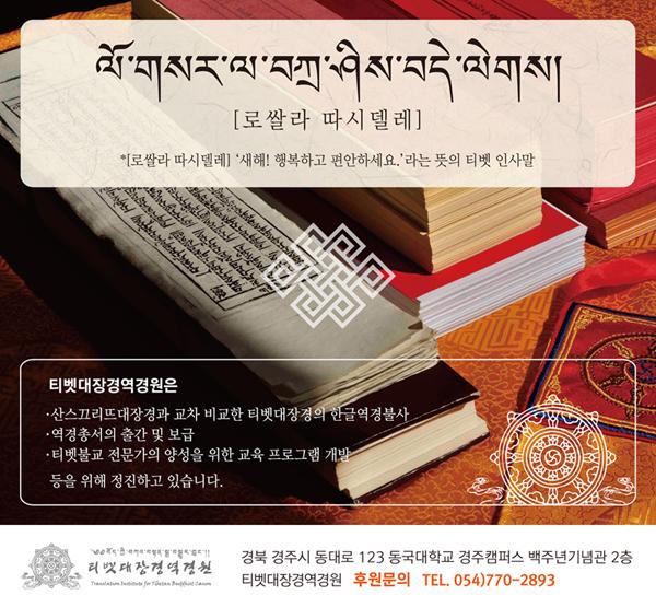 2018 티벳대장경역경원 신년광고_팝업.jpg