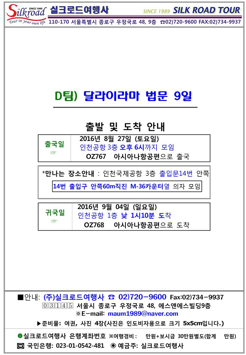D팀- 8월27일 법문팀 9일-1.jpg