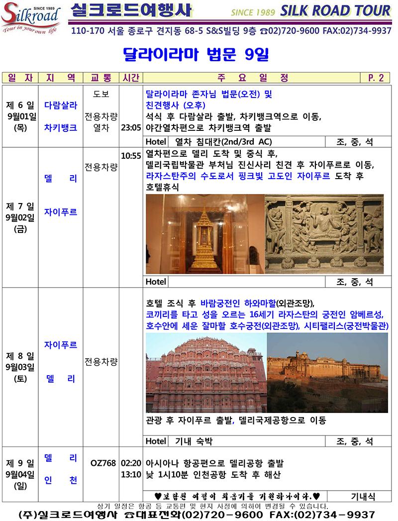D팀- 8월27일 법문팀 9일-3.jpg