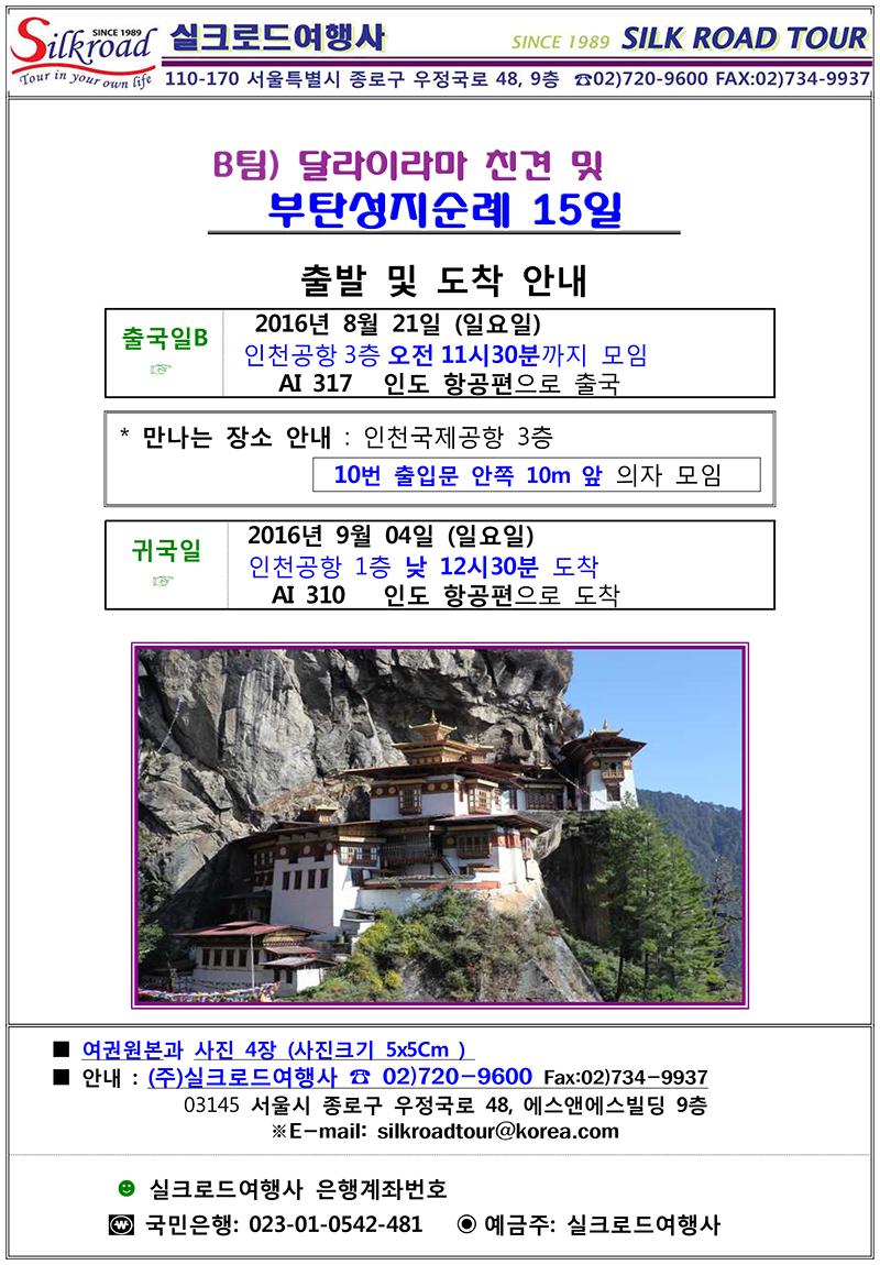 B팀 부탄 15일 일정(사진)-1.jpg