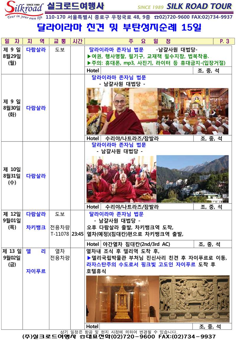 B팀 부탄 15일 일정(사진)-4.jpg