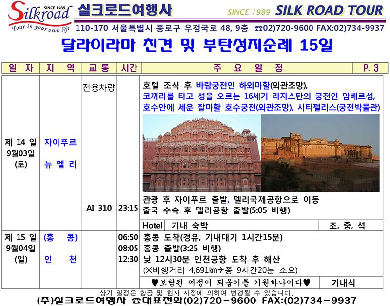 B팀 부탄 15일 일정(사진)-5.jpg