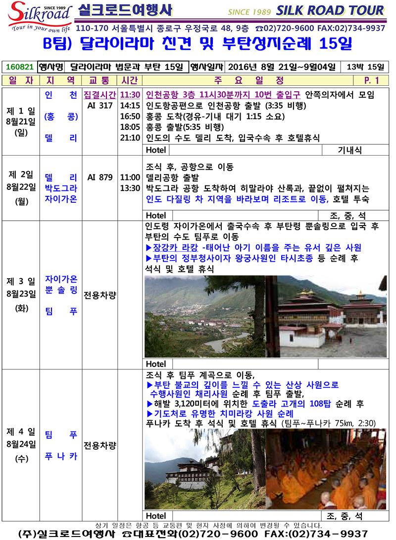 B팀 부탄 15일 일정(사진)-2.jpg