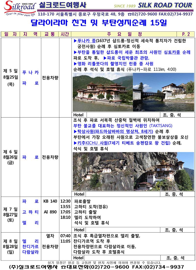 B팀 부탄 15일 일정(사진)-3.jpg