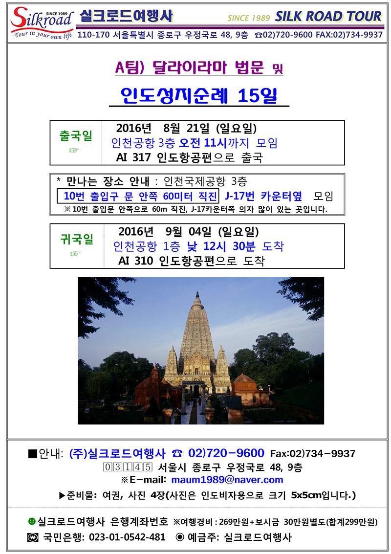 A팀-달라이라마 성지15일-1.jpg