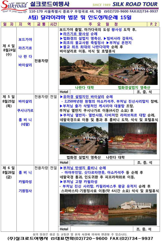 A팀-달라이라마 성지15일-3.jpg
