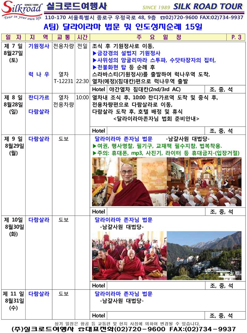 A팀-달라이라마 성지15일-4.jpg