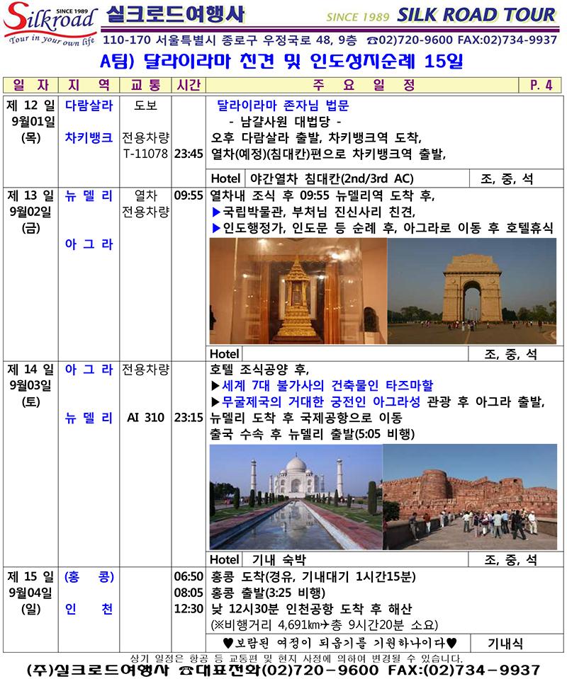 A팀-달라이라마 성지15일-5.jpg
