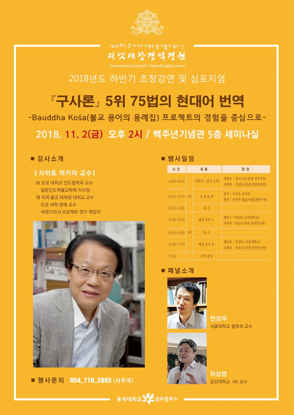 180928_사이토 아키라 교수님 초청강연 포스터_1.jpg